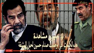 الكلمات التي أوصلت الرئيس صدام حسين الى حبل المشنقة