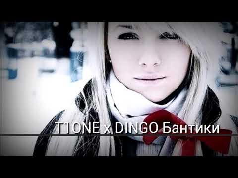 T1One – Бантики ft. D1NGO
