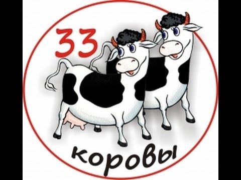 33 коровы Караоке