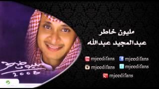 تحميل اغاني عبدالمجيد عبدالله ـ حدك هنا | البوم مليون خاطر | البومات MP3
