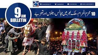 10th Muharram-ul-Haram | News Bulletin | 9:00 AM | 21 Sep 2018 | 24 News HD