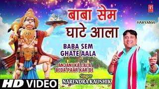 gratis download video - Baba Sem Ghate Aala I NARENDRA KAUSHIK I Haryanvi Balaji Bhajan I Anjani Ka Lala Beda Paar Kar De