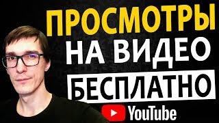 Как набрать просмотры на видео БЕСПЛАТНО | 100% Продвижение видео на YouTube с помощью VidIQ