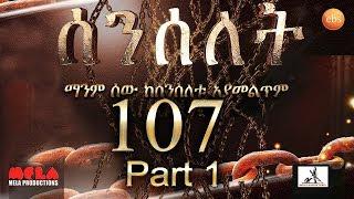 Senselet Drama S05 EP 107 Part 1 ሰንሰለት ምዕራፍ 5 ክፍል 107 - Part 1