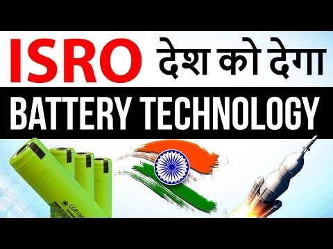 ISRO to transfer lithium ion cell technology for Rs 1 crore - Current Affairs 2018