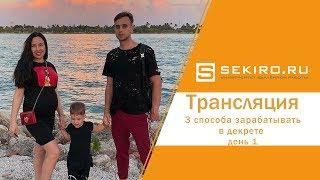 """Бесплатный курс """"3 способа зарабатывать в декрете"""" 13-14.12.2018"""