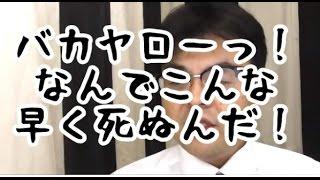 葬儀・葬式ch第151回「感動的な葬儀、佐藤さんはお葬式で泣いたことはありますか?」