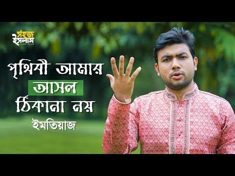 Prithibi Amar Asol Thikana Noy | পৃথিবী আমার আসল ঠিকানা নয় | Imtiaz | Bangla Islamic Song