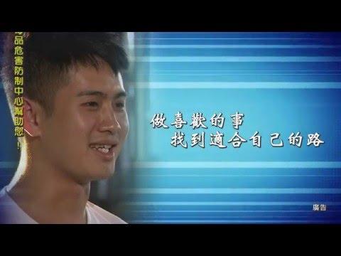 楊元慶-找到自己、溜轉人生(2分鐘版本)
