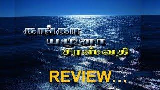 Ganga Yamuna Saraswathi Tamil Serial Full Episodes Review I Sun tv serial I Tamil Old serial