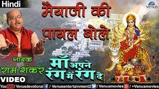 Ram Shankar - Maiyaji Ki Payal Bole (Maa Apne Rang Mein