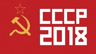 ЕСЛИ БЫ СССР НЕ РАСПАЛСЯ