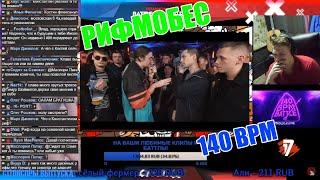 Реакция Рифмобеса на 140 BPM CUP: KLAVA BRAVO X О'БЕЗ'Б[Э] (Отбор)