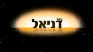 ספר דניאל פרק א-ב