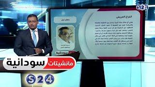 ( الفراغ العريض ) - عمود الصحفي عبد اللطيف البوني - مانشيتات سودانية