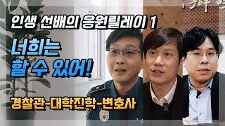 학교밖청소년을 위한 꿈10. 티저1 경찰관, 대학진학, 변호사