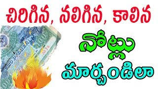 How to exchange torn currency notes |how to change old currency notes | currency exchange | tekpedia