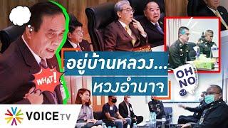 Talking Thailand  -  'ประยุทธ์' อยู่บ้านหลวงไม่มีใครตรวจสอบ...แต่ 'ทหาร' ที่แฉทุจริตกลับอยู่ยาก