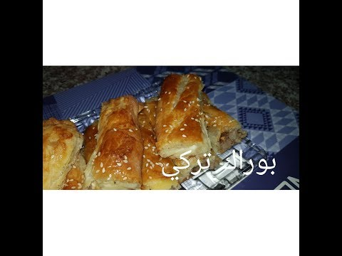 مطبخ ام وليد البوراك التركي الهش المقرمش - هنا hana