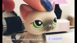 """LPS Сериал """"Любовь которая длилась 9 лет"""" 3 серия"""