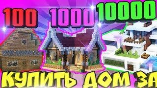КУПИТЬ ДОМ ЗА 100$ / 10000$ / 100000$ В МАЙНКРАФТ