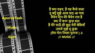 Tera Mera Rishta Purana Karaoke Lyrics Scale Lowered
