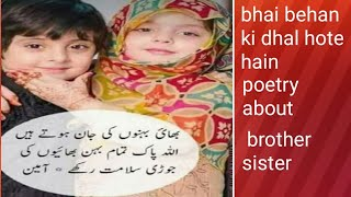 Behan Bhai Poetry In Urdu Quotes About Brother Sister Love BEHEN BHAI Ka Pyara Rishta 2019
