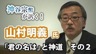 特別編 山村明義氏②:日本に「どこにでもある」神社のことを改めて知ってみよう