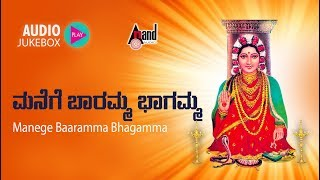 Manege Baaramma Bhagamma   Devotional Audio Jukebox    Badri Prasad   Chandrika Gururaj