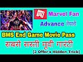 Trick to Get Avenger End Game Cheapest Ticket. BMS Pass With Other Offers.