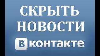 Как скрыть новости в ВК (Вконтакте)