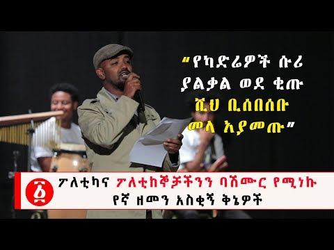 Ethiopia: ፖለቲካና ፖለቲከኞቻችንን ባሽሙር የሚነኩ  የኛ ዘመን አስቂኝ ቅኔዎች