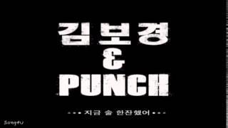 Kim Bo Kyung & Punch - 지금 술 한잔 했어