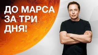 Илон Маск предложил разумную цену полетов на Марс!