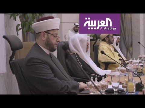 العرب اليوم - شاهد: رابطة العالم الإسلامي تنظم ندوة