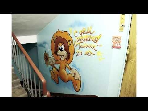 Граффити поздравление на асфальте! © Простые Радости