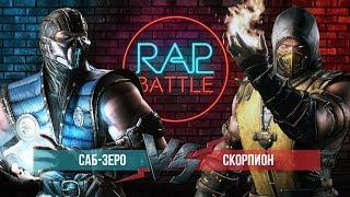 Рэп Баттл - Скорпион vs. Саб-Зиро (Реванш)