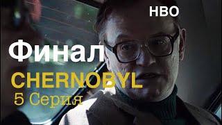 Чернобыль hbo смотреть