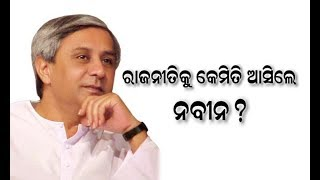 How To Naveen Patnaik Entry In Politics