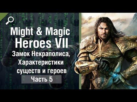 Скачать игры меч и магия 5