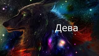 Гороскоп волков
