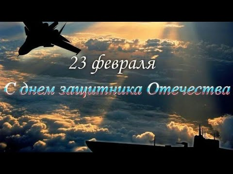 Поздравление с Днём Защитников Отечества 23 февраля/Футаж на 23 февраля/Видео открытка на 23 февраля