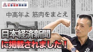 【中高年よ筋肉をまとえ!】心身健康倶楽部に関する記事が日本経済新聞に掲載されました!