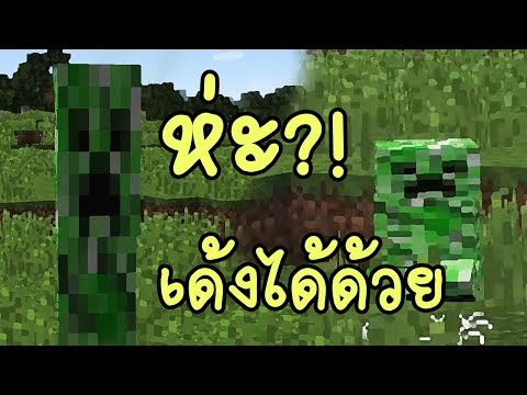 Minecraft - Creeper มันเด้งได้ (Bouncy Creepers) //Minecraft Mod