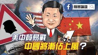 翔實論談 2018/09/13 美中貿易戰 中國將漸佔上風?