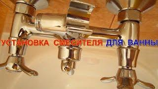 Установка недорогого смесителя для ванны. Секреты качественного монтажа сантехники своими руками
