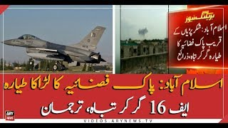 F-16 aircraft of Pak Air Force in the jungle of Chandra Tara near Shakarpari in Islamabad and Wing Commander Noman Akram was martyred. Pak Air Force F-16 aircraft crashed during the rehearsal of the March 23 parade.  #PakAirforce #F16 #FighterJet  Official Facebook: https://www.fb.com/arynewsasia  Official Twitter: https://www.twitter.com/arynewsofficial  Official Instagram: https://instagram.com/arynewstv  Website : https://arynews.tv  Watch ARY NEWS LIVE: http://live.arynews.tv    Listen Live: http://live.arynews.tv/audio  Listen Top of the hour Headlines, Bulletins & Programs : https://soundcloud.com/arynewsofficial #ARYNews  ARY News Official YouTube Channel, For more video subscribe our channel and for suggestion please use the comment section.