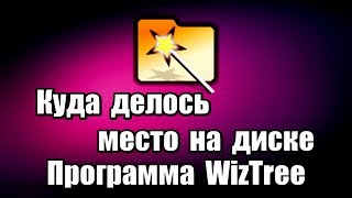 Куда делось место на диске. Обзор программы WizTree, портативной, бесплатной, на русском языке, которая анализирует дисковое пространство компьютера, показывает какие папки и файлы занимают больше всего места.  Скачать программу