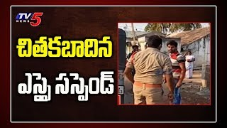 AP DGP Gautam Sawang Suspends East Godavari SI | AP LockDown | Self Quarantine | TV5 News