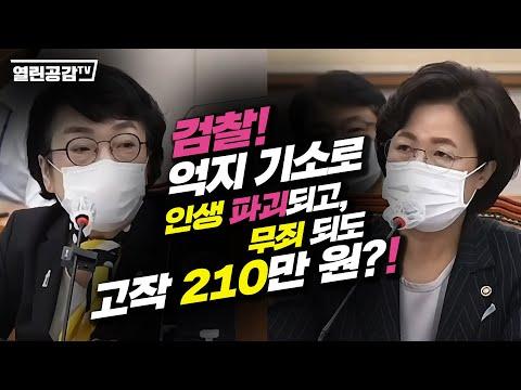김진애 의원 팩폭에 추미애 장관 약속!